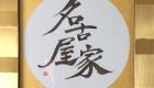 ギャラリー画像:名古屋家